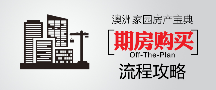澳大利亚房产 ACProperty Home Right Banners